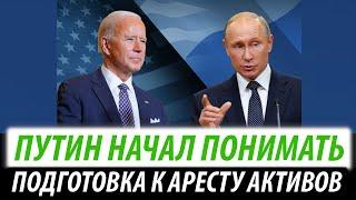 Путин начал понимать Подготовка к аресту активов
