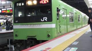 【全線開業】おおさか東線201系新大阪駅発車!