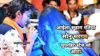 आईला सुहाग रतिया सोनू सरगम Live Show Sonu Sargam