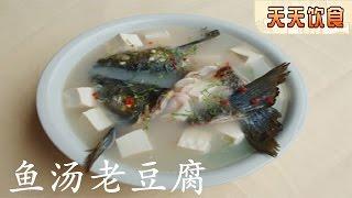凉粉焖鲢鱼 鱼汤老豆腐【天天饮食  20150831】1080P