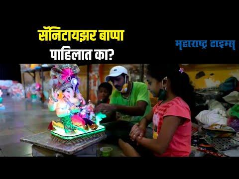सॅनिटायझर बाप्पा पाहिलात का?   Artist makes sanitizer Ganesha idols   Maharashtra Times