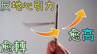 反地心引力的旋轉磁力筆?! 舒壓及實用兼備! 各種玩法、用法測試 thumbnail