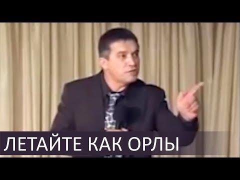 Летайте как - Сергей Гаврилов