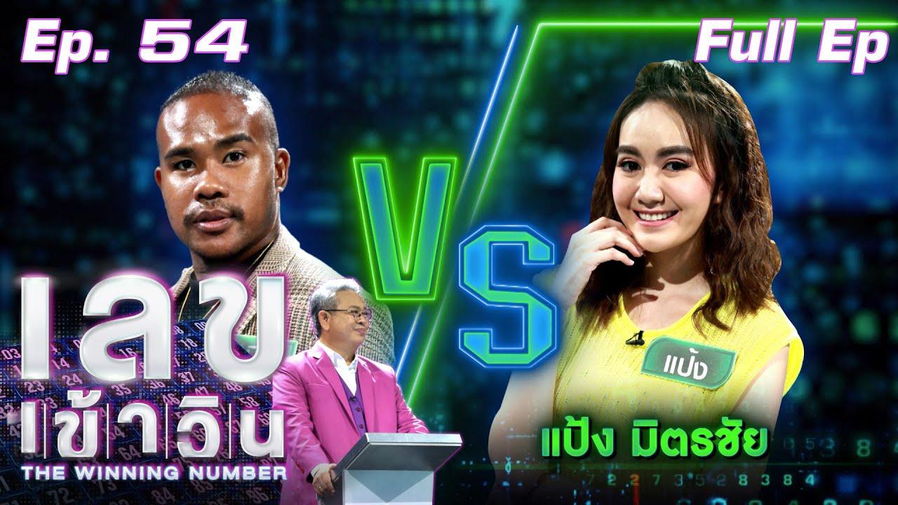 Download เลขเข้าวิน | EP.54 | แป้ง มิตรชัย vs รัศมีแข | 24 ก.ย. 64 Full EP