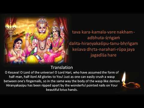 Namaste Narasimhaya - HG.Swarupa Damodar Das