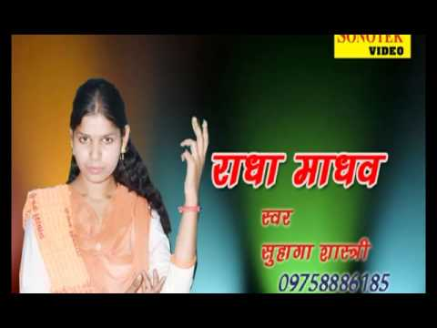 krishna Bhajan- Radha madhav |  Suhaga Shastri