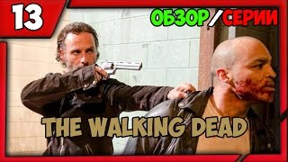The Walking Dead - Обзор 13 эпизода 6 сезона - Нигана убили?!