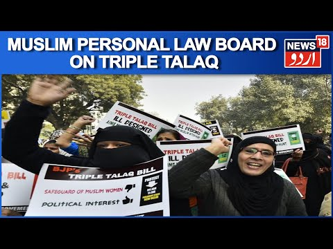 Criminalising Of Triple Talaq Not Acceptable: All India Muslim Personal Law Board | News18 Urdu