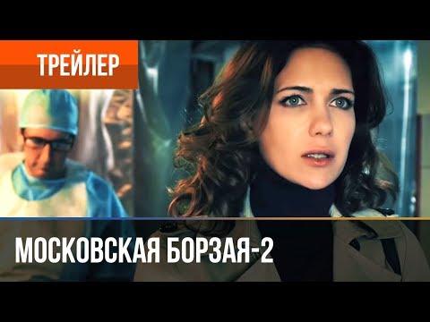 Московская борзая (1-2 сезон)