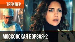 Московская борзая 2 - Трейлер