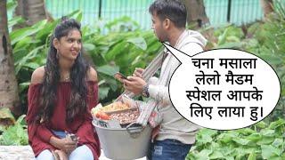 Chana Masala Lelo Madam Special Aapke Liye Laya Hu Prank On Cute Girl By Desi Boy With Twist