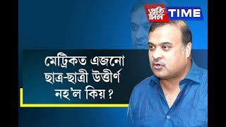 Himanta Biswa Sarma evaluates the head teachers of unsuccessful schools