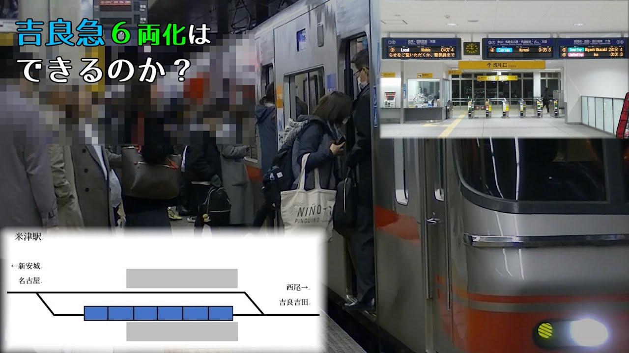 【コメ返し】吉良急6両化は可能か考えてみよう【新安城駅リニューアル記念】
