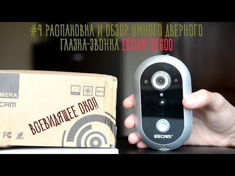 #4 Распаковка и обзор умного дверного глазка-звонка ESCAM QF600