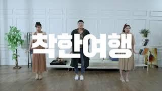 경기도 착한여행 캠페인 홍보영상(특가편)