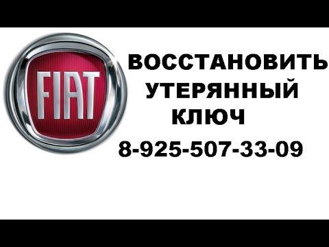 Восстановление утерянного ключа Fiat Ducato 2015 год 8 925 507 33 09