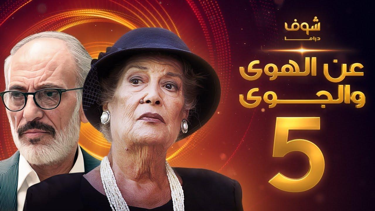 مسلسل عن الهوى والجوى الحلقة 17 - سداسية لحظات الخامسة