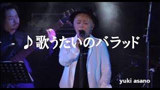 YukiAsano YouTubeChannelをご覧頂きましてありがとうございます。 浅野ゆきは引退後、ゼロママ~未来を変えよう~「そろそろ本音で生きようや!」をテーマに活動して ...