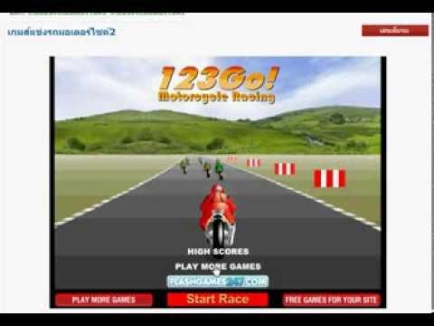 เกมส์แข่งรถมอเตอร์ไซค์2 ภาคต่อจากเกม90