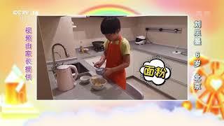 [我们在一起]创意美食苹果饼| CCTV少儿