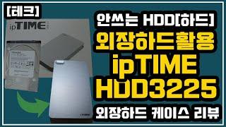 [테크]HDD 2.5인치 ipTIME HDD3225 외…