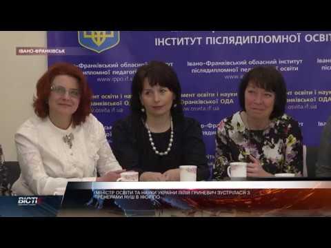 Міністр освіти та науки України Л. Гриневич зустрілася з тренерами НУШ Прикарпаття