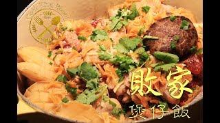 敗家煲仔飯(鮑魚滑雞煲仔飯)- Clay Pot Rice with Chicken and Abalones