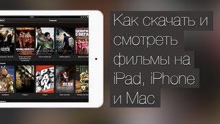 Как скачать фильм на iPad, iPhone и Mac(В этом видео я расскажу на примере как можно подобрать, загрузить и просмотреть фильмы на iPad, iPhone и Mac. Сделаю..., 2013-09-26T17:19:59.000Z)