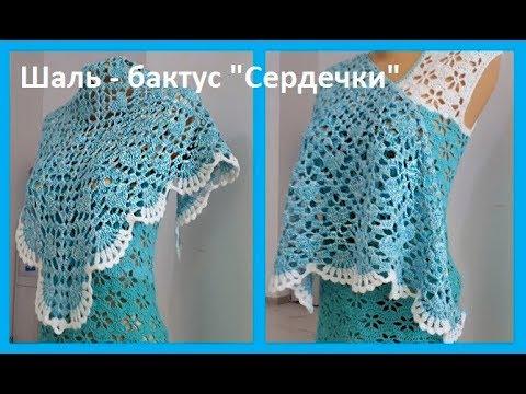 """БАКТУС """"Сердечки"""", Вязание КРЮЧКОМ , Crochet Shawl  ( Шаль № 164)"""