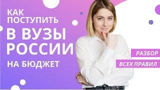 Поступление в вузы России в 2021 году \\ Обзор новых правил и объяснение порядка приёма