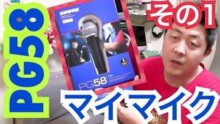 【マイク】歌ってみたで使うマイク SHURE PG58 がやってきた!その1購入解説編 【mucciTV】sub4sub シュア 入門マイク プロローグ(PG)SM58