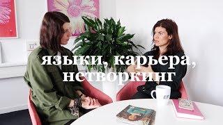 Про языки, поиск работы за рубежом, нетворкинг и girl power