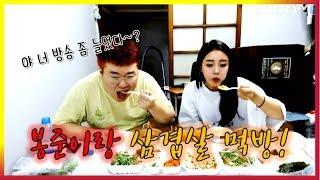 [BJ고은/꼰튜브] 고은X봉준 삼겹살 먹방! 서로 고기 뺏고, 그릇 바꿔치기하고ㅋㅋㅋㅋ난리다!