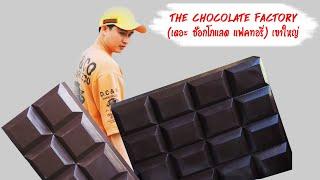 ถนัดเที่ยว : ร้าน The Chocolate Factory (เดอะ ช็อกโกแลต แฟคทอรี่) เขาใหญ่