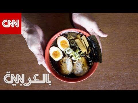 طبق شهير باليابان ليس له مثيل.. ما سر لونه الأسود؟  - نشر قبل 3 ساعة