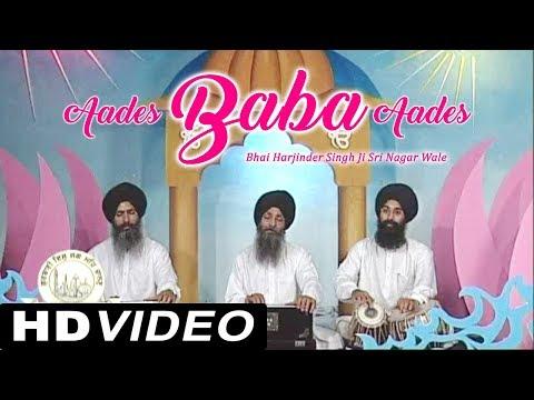 ☬ Aades Baba Aades | Bhai Harjinder Singh Ji Sri Nagar Wale | Shabad Gurbani Kirtan ☬