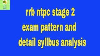 rrb ntpc stage 2 exam pattern detail analysis |railway exam 2017 Video