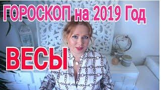 ВЕСЫ ЗАТМЕНИЯ 2019-2020 ГОД ! ГОРОСКОП который сбывается!