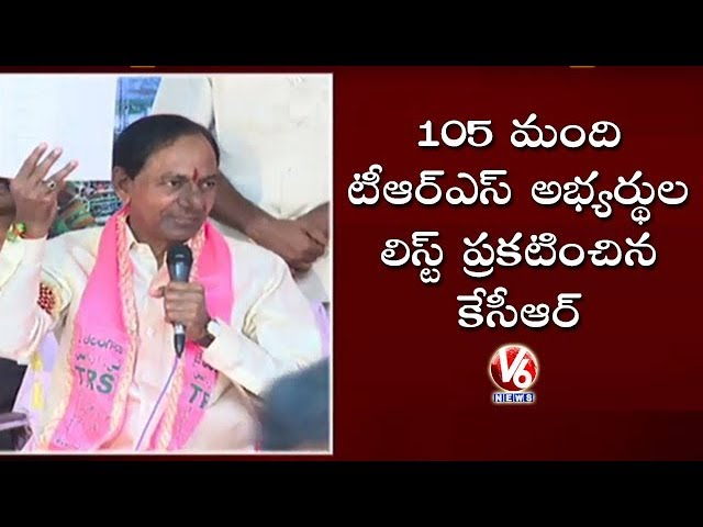 CM KCR Press Meet, Releases TRS MLA Candidates List For Early Elections | V6 News