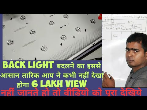 How to change back light 32 inch led lcd tv step by step process