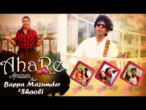 Ahare | আহারে |Bappa Mazumder | Shaoli Mukherjee | Bangla New song 2017