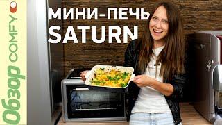 Міні-піч для дачі, маленької кухні або офісу від Saturn. Огляд і демонстрація в дії