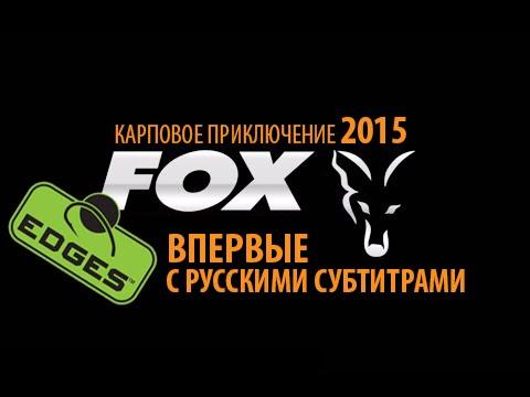 Карпфишинг. FOX Edges 3. Карповые приключения с русскими субтитрами!