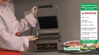 GH811С - профессиональный электрический гриль купить в Киеве, Украина - цены prof-store.com.ua(, 2014-03-14T19:31:00.000Z)