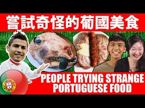 嘗試奇怪的葡國美食 | PEOPLE TRYING STRANGE PORTUGUESE FOOD