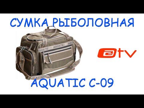 СУМКА РЫБОЛОВНАЯ AQUATIC C-09. Под джиг.