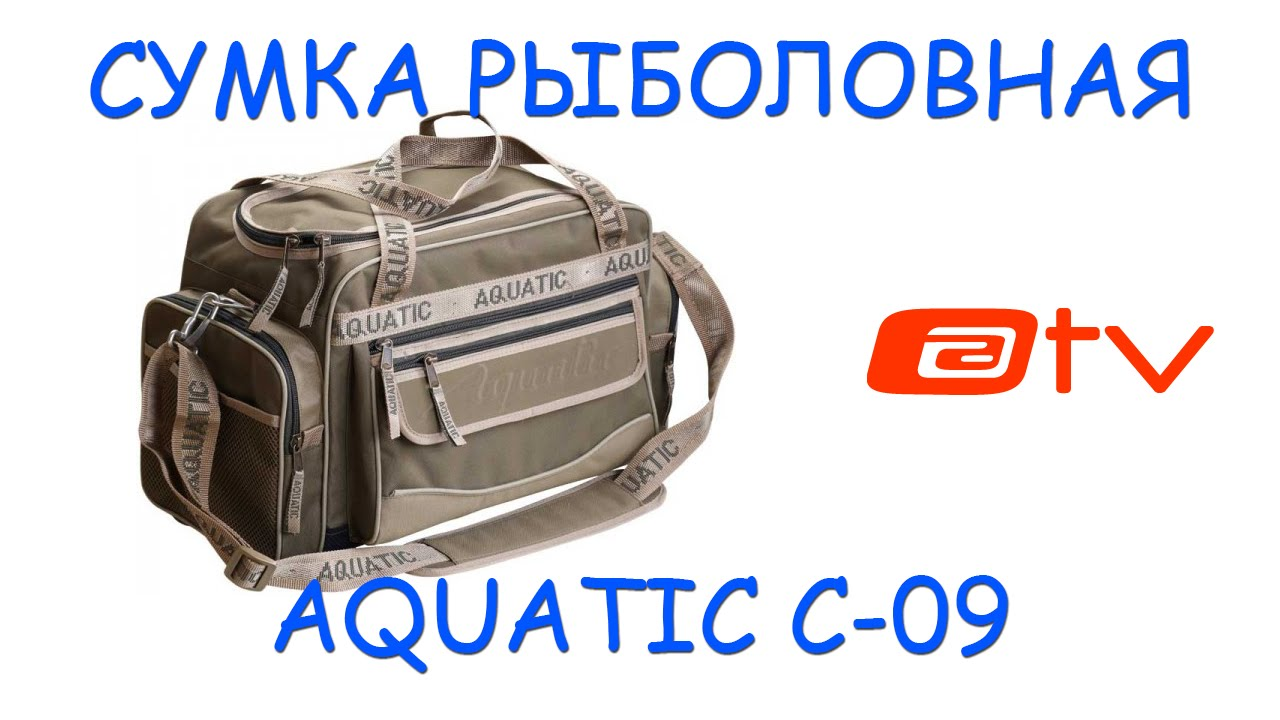 сумки фирмы рыболов