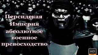 История Персидской Империи  Документальный фильм HD 2017 онлайн