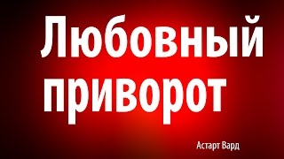 Любовный приворот - Астарт Вард