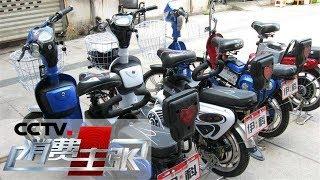 《消费主张》 20190418 电动自行车新规来了| CCTV财经